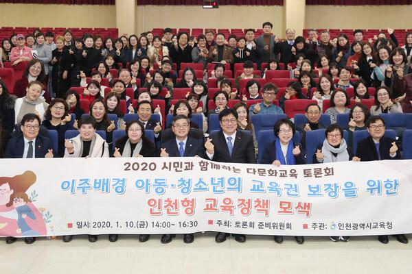 2020 시민과 함께하는 다문화교육 토론회