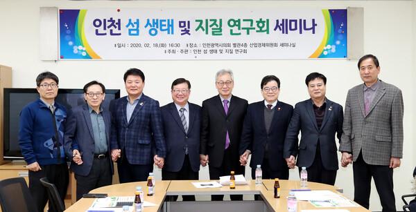인천 섬 생태 및 지질 연구회 세미나