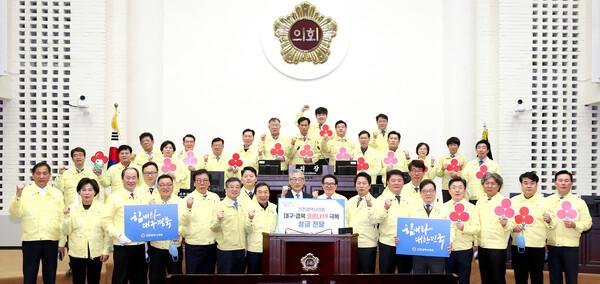 대구 경북 코로나19 극복 성금 전달식
