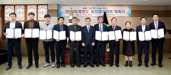 2019 회계연도 결산검사위원 위촉식 사진