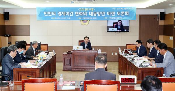 코로나19 이후 인천의 경제여건 변화와 대응방안 토론회
