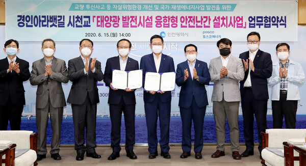 경인아라뱃길 시천교 태양광 발전시설 융합형 안전난간 설치 사업 업무협약식 대표 이미지