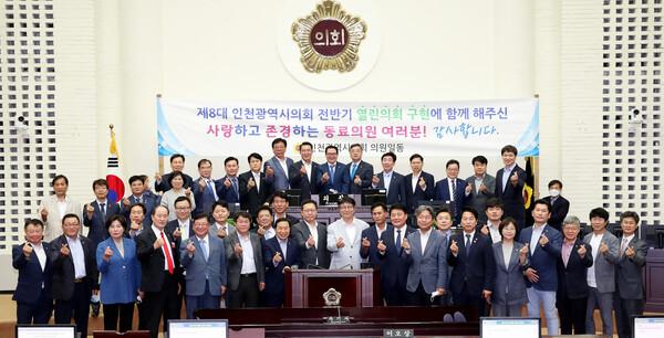 제8대 인천광역시의회 전반기 의정활동 마무리 기념촬영 대표 이미지