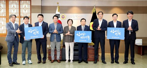 제8대 인천광역시의회 후반기 개원식 비용 반납