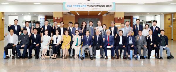 제8대 인천광역시의회 후반기 의정발전자문위원회 위촉식
