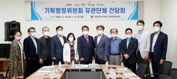 기획행정위원회 바르게살기운동 인천광역시협의회 간담회 대표 이미지