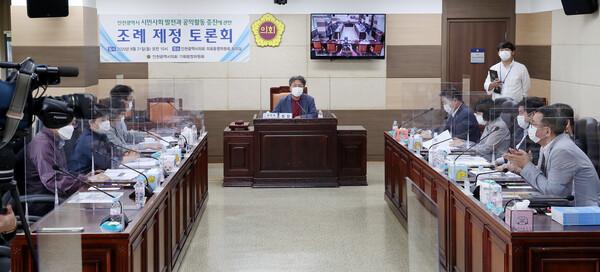 인천시민사회발전과 공익활동증진에 관한 조례 제정 토론회 대표 이미지