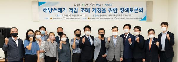 해양쓰레기 저감 조례 제정을 위한 정책토론회