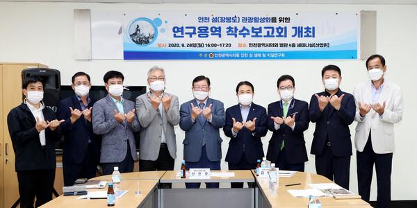 인천섬(장봉도) 관광활성화를 위한 연구용역 착수 보고회 대표 이미지