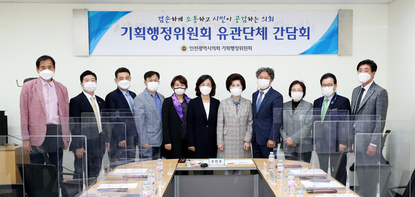 기획행정위원회 릴레이 간담회(민주평화통일자문회의) 대표 이미지