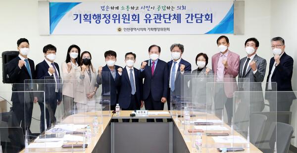 기획행정위원회 릴레이 간담회(인천광역시자원봉사센터) 대표 이미지